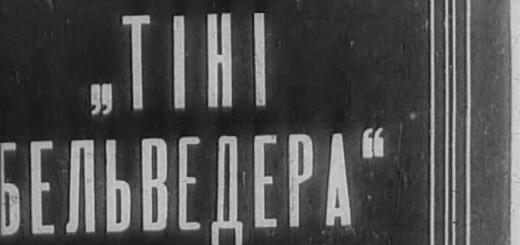 Тени Бельведера (Тіні Бельведера) (1928)