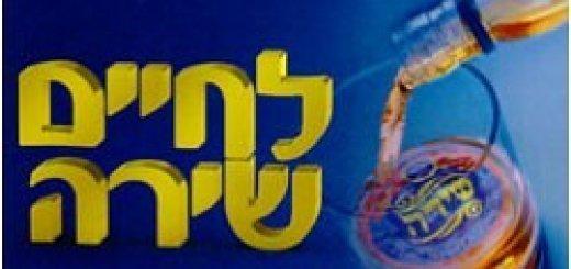 Yosef Moshe Kahana - Lechaim Shira (2008)