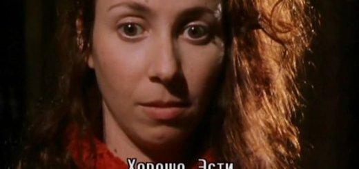 Сокровище моё (Angel Eyes) (1997)