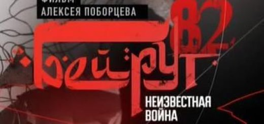 Бейрут-82. Неизвестная война Брежнева (2009)