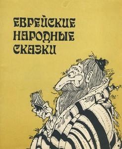 evreiskie narodnie skazki 246x300 Еврейские народные сказки (1991) торрент