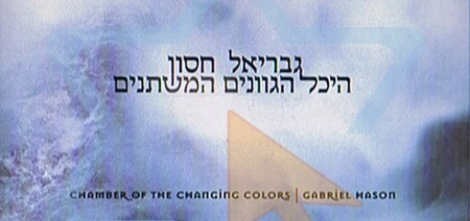 Gavriel Chason - Heychal Hagvanim (Chamber of the Changing Colors) (2008)
