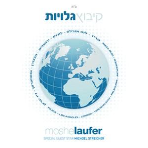 Moshe Laufer - Kibutz Galuyot (Kibbutz Are Overt) (2008)