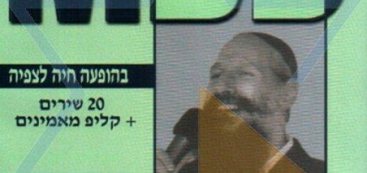 Mordechai Ben David - Kumzits (2003)