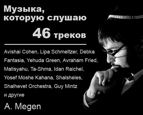 Еврейскую Музыку Хава Нагила