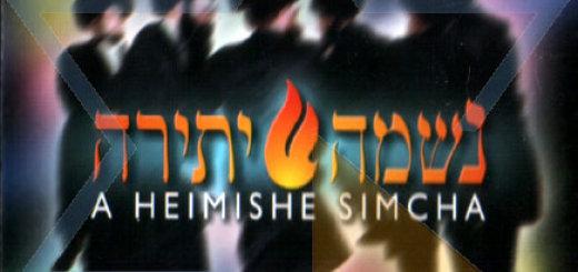 Neshoma Orchestra - A Heimishe Simcha (2004)