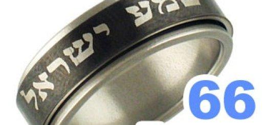 """Сборник """"66 песен ШМА ИСРАЭЛЬ"""". Shma Israel. Shema Yisroel. שמע ישראל"""
