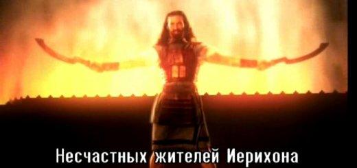 Битвы до нашей эры. Йеошуа - Кровь и жестокость (Joshua. Epic Slaughter) (2009)