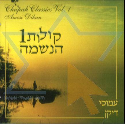 Amosi Dikan - Kulot Haneshama (Chupah Classics Vol. 1) (2005)