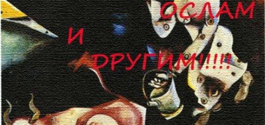 Шагал. России, ослам и другим (Chagall a la Russie, aux anes et aux autres) (2003)