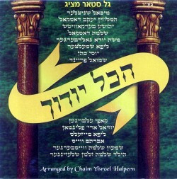 Various - Hakol Yodouch (2007)
