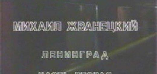 Михаил Жванецкий. Одесса — Ленинград — Москва (1995)