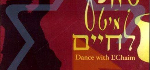 Michoel Shnitzler - Dance with Lchaim (Tanzt Mit Lechaim) (2003)