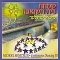 Michoel Shnitzler - Dancing 3 (1996)