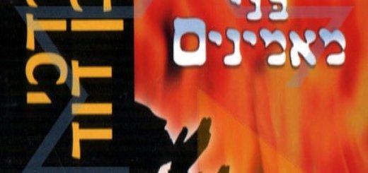 Mordechai Ben David - Maaminim Bnei Maaminim (2001)