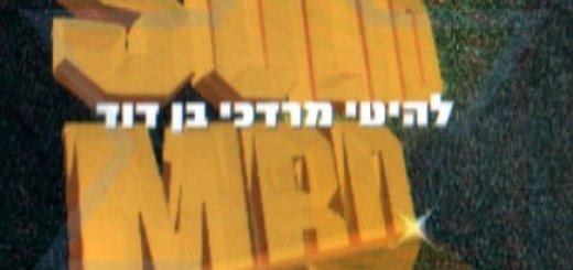 Mordechai Ben David - Solid MBD (1990)