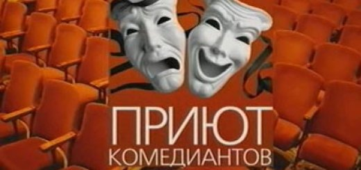 Приют комедиантов. Одесса и одесситы (2009)