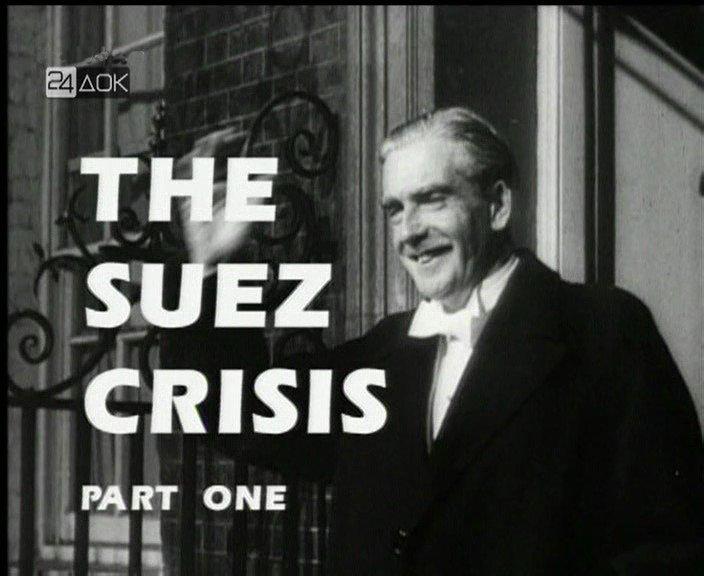 Суэцкий кризис (The suez crisis) (2007)