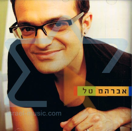Avraham Tal - Avraham Tal (2008)