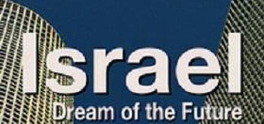 Израиль - Надежда на будущее (Israel - Dream of the Future) (2010)