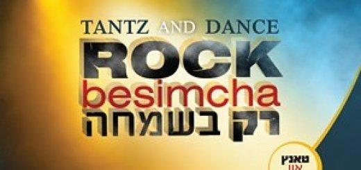 MRM Muzic - Rok Besimcha (2009)