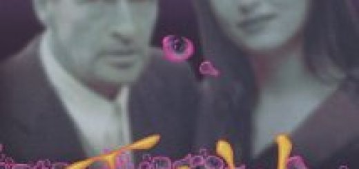 Mashehu Totali - Тотальная любовь (Total Love) (2000) (рус.суб)