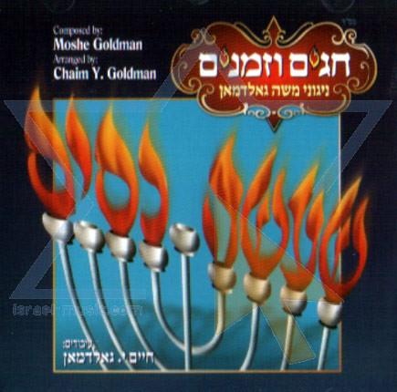 Moshe Goldman - Sheoso Nissim (2003)