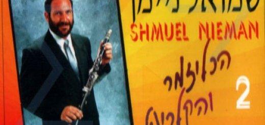 Shmuel Nieman - Klezmer Classics (1995)
