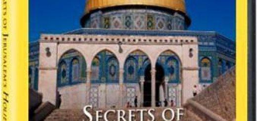 Святая святых Иерусалима – взгляд изнутри (Inside Jerusalem's Holiest) (2007)