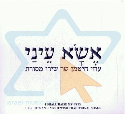 Uzi Chitman - I Shall Raise My Eyes (Esa Eynay) (2009)