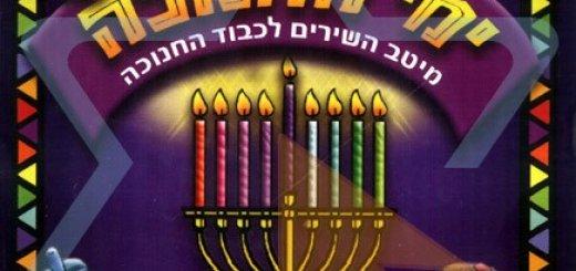 Various - Hanukkah Days (2005)