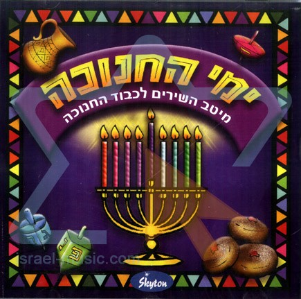 Various - Hanukkah Days (2005)
