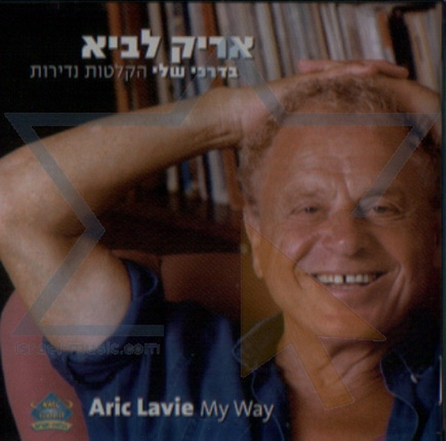 Aric Lavie - B'darki Sheli (2004)