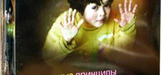Рав Ашер Кушнир. Цикл аудиолекций. Основные принципы воспитания детей