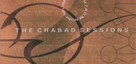 C. Lanzbom & Noah Solomon - Chabad Sessions (2006)