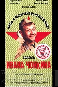 Жизнь и необычайные приключения солдата Ивана Чонкина (1994)