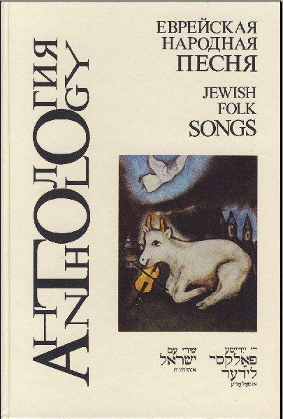 Jewish folk songs anthology 1994 торрент