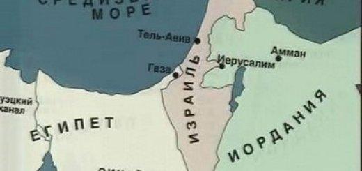 Израиль - Палестина. Противостояние: история конфликта (2004)