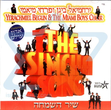 Miami Boys Choir - The Simcha Song (1997)
