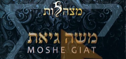 Moshe Giat - Mitzhalot (2008)