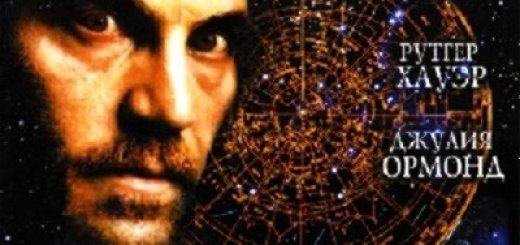 Нострадамус (Nostradamus) (1994)
