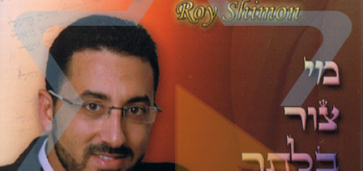 Roy Shimon - Mi Tzur Balatech (2008)