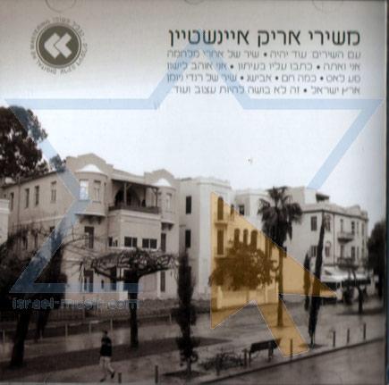 Arik Einstein - MeShirei Arik Einstein (The Songs of Arik Einstein) (2005)