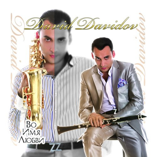 David Davidov - Во имя любви (2010)