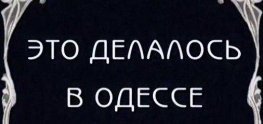 Это делалось в Одессе (2008)
