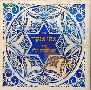 Etti Ankri - BaShirei Rabbi Yehuda Levy (2009)