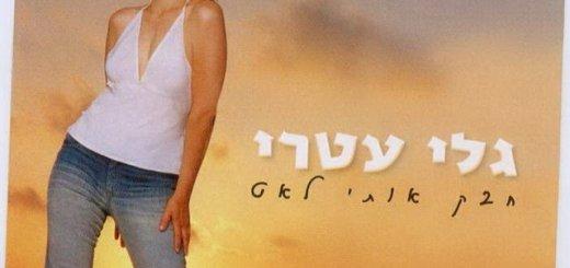 Gali Atari - Chabek Oti Le'at (2003)
