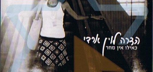 Hadara Levin Areddy - Keilu Ein Mahar (2008)
