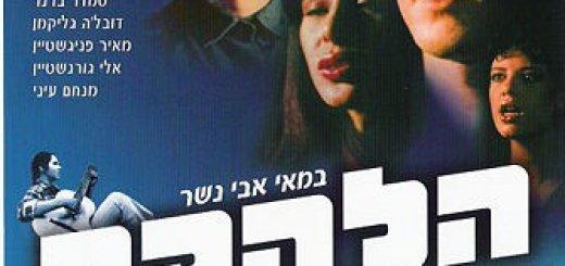 Halahaka – Ансамбль (The Troupe) (1979) (рус.суб)
