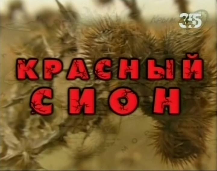Красный Сион (2006)